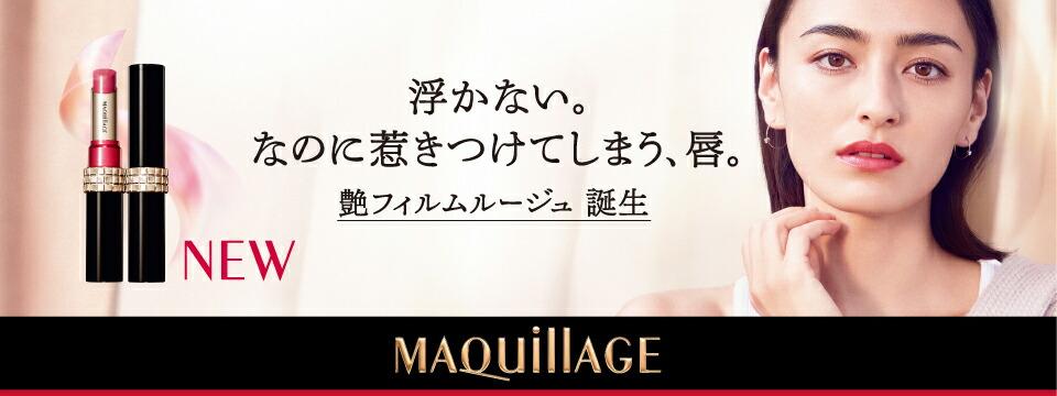 マキアージュ ドラマティックルージュN