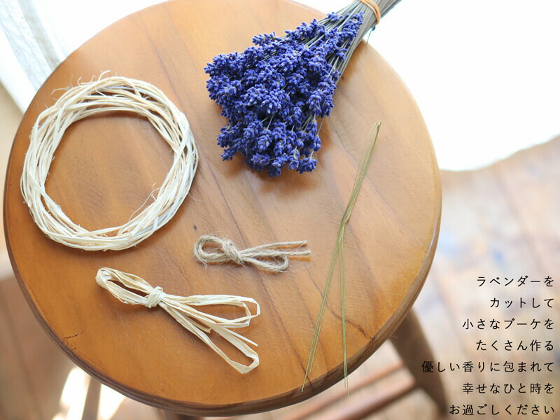 手作りキット小さな富良野ラベンダーリース#ドライフラワー#自分で作る楽しみ#イメージ1