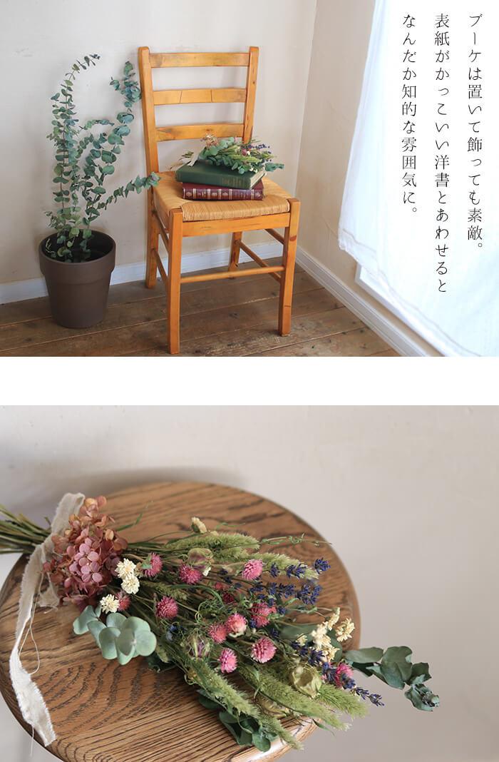 ミナヅキのブーケ#ドライフラワー#置いて飾るイメージ