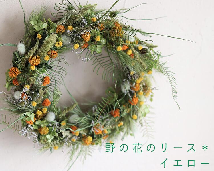 野の花のリースイエロー