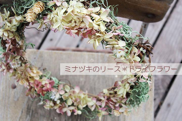 秋色ミナヅキのリース*ドライフラワー