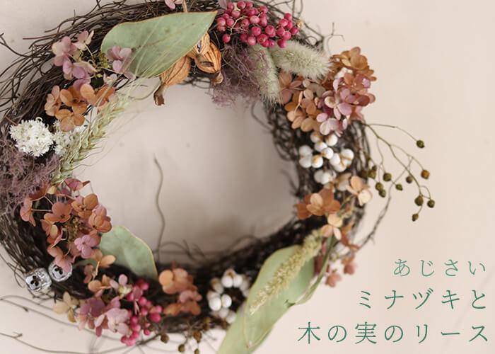 あじさいミナヅキと木の実のリース