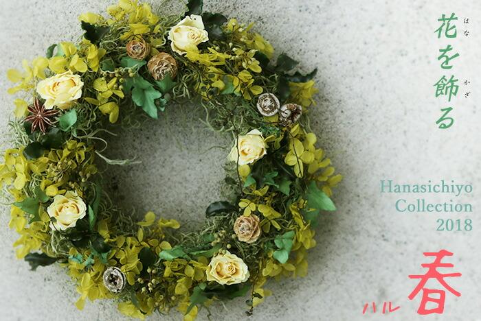 春*花を飾る特集2018*花七曜