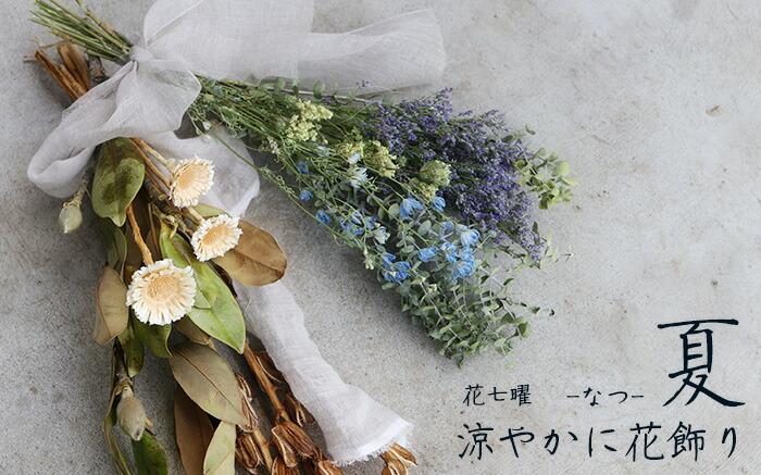 花七曜*夏涼やかに花飾り