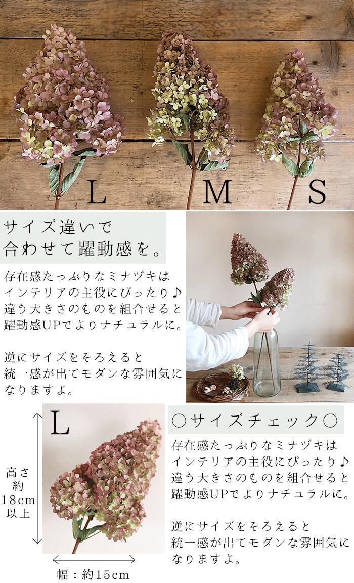 ミナヅキ枝付き#オータムフレイズ#Lサイズ#ドライフラワー#花の大きさについて