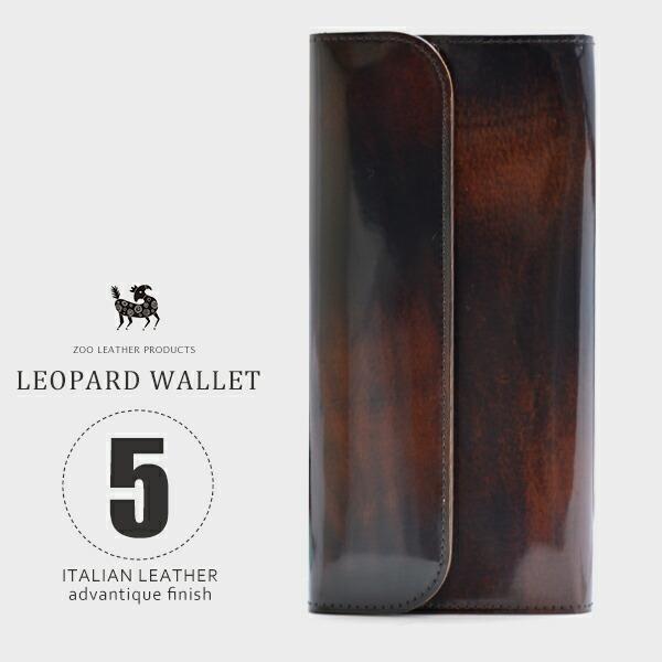 e5080e54498f ... ウォレット5 メンズ レディース イタリアンレザー アドバンティック仕上げ 本革 本皮 牛革 牛皮 財布 サイフ さいふ 日本製  ロングウォレット バレンタイン
