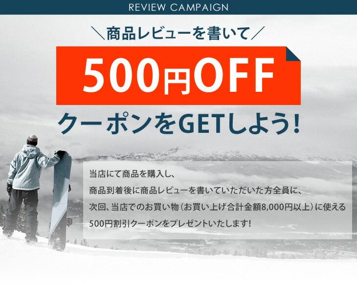 商品レビューを書いて500円OFFクーポンをGETしよう!