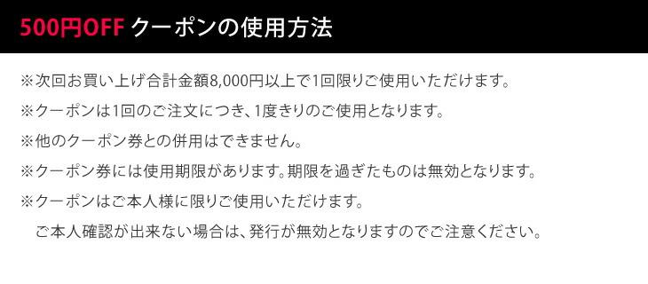 500円OFF クーポンの使用方法
