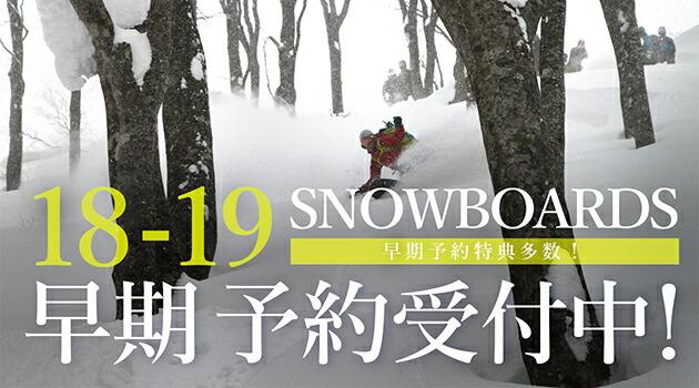 【スノーボード】2018-2019 ニューモデルスノーボード予約受付中