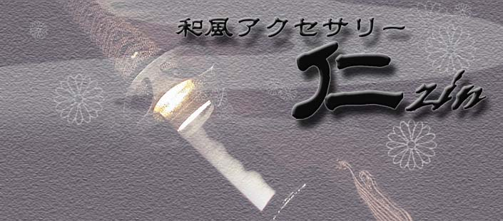 和風アクセサリー仁/ZIN/シルバーアクセサリー