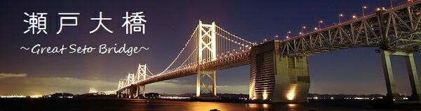 瀬戸大橋 写真