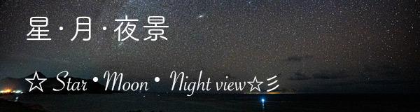 星・月・夜景 写真
