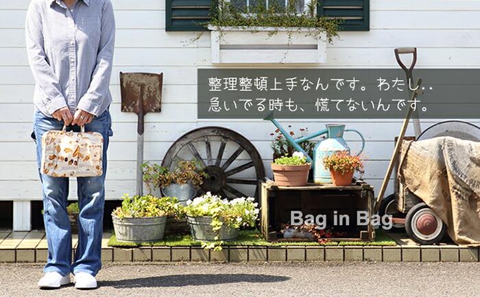 バッグの中身を簡単に移動!