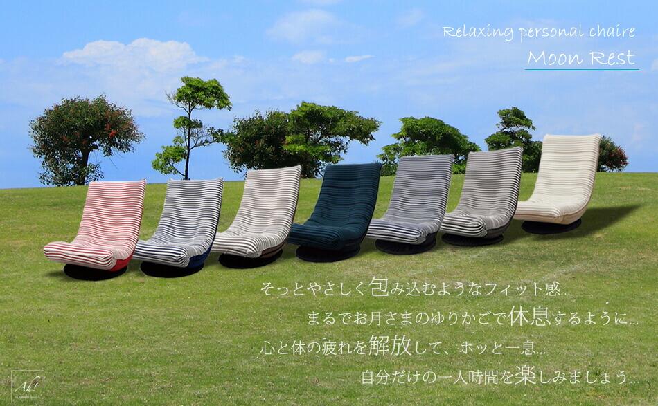 座椅子、パーソナルチェア、一人掛け