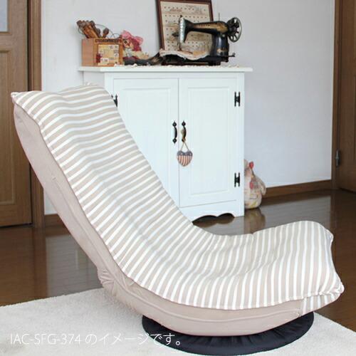 一人掛けソファ/座椅子/パーソナルチェア