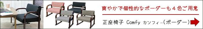 正座椅子Camfy(カンフィー)border(ボーダー柄)