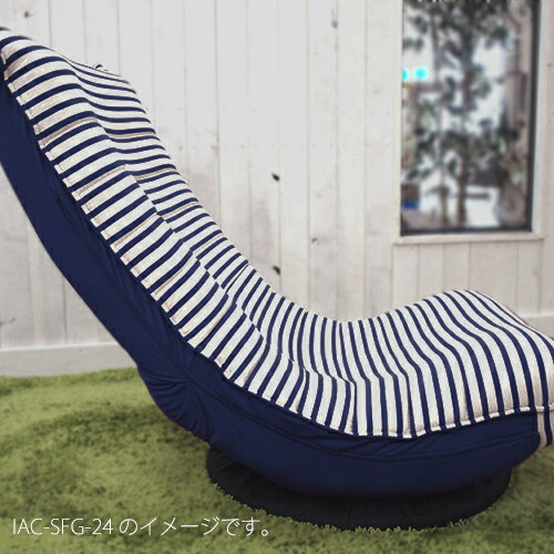 一人掛けソファ座椅子/パーソナルチェア