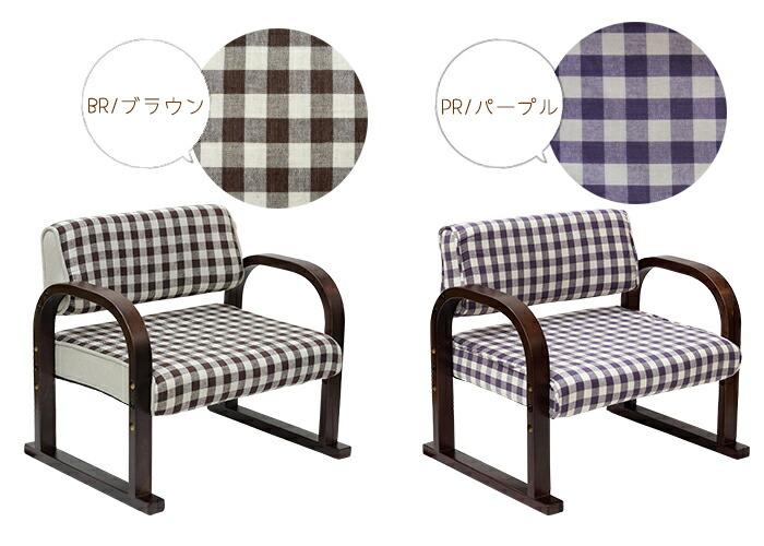 正座椅子Camfy(カンフィー)check(チェックー柄)