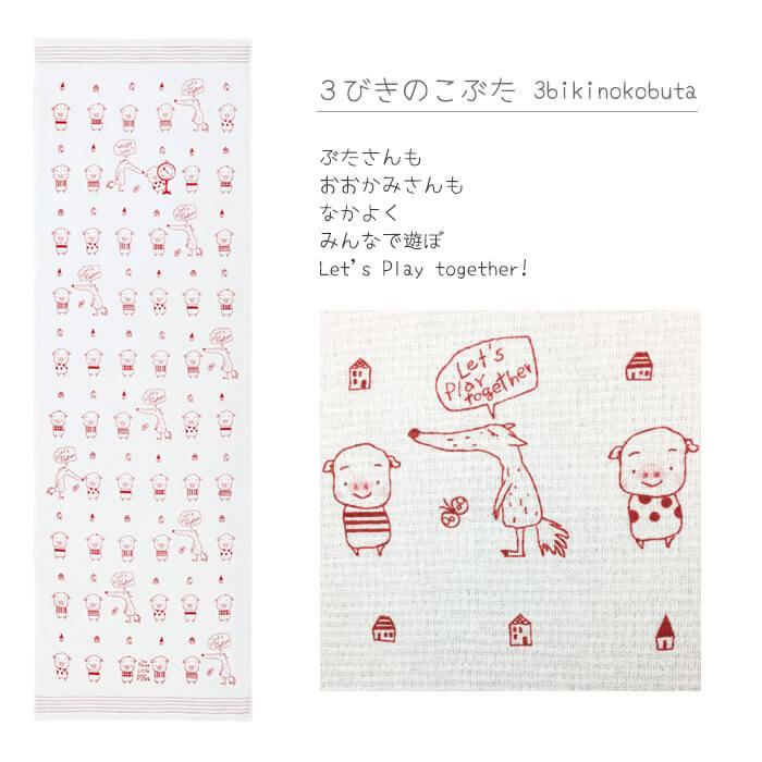 【今治・日本製タオル】手ぬぐいタオル(布ごよみ)3びきのこぶた