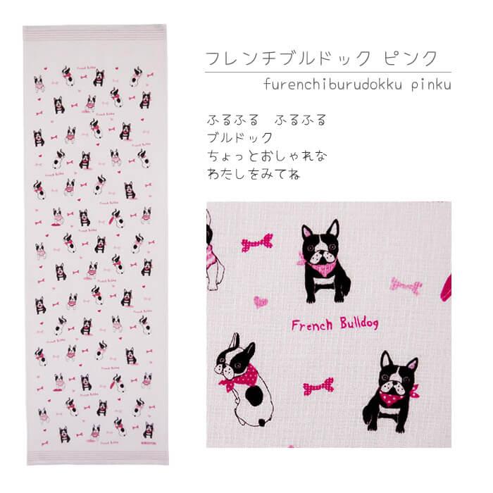 【今治・日本製タオル】手ぬぐいタオル(布ごよみ)フレンチブルPK
