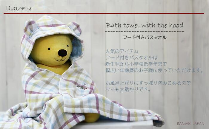 【今治・日本製タオル】kontexデュオ フード付きバスタオル