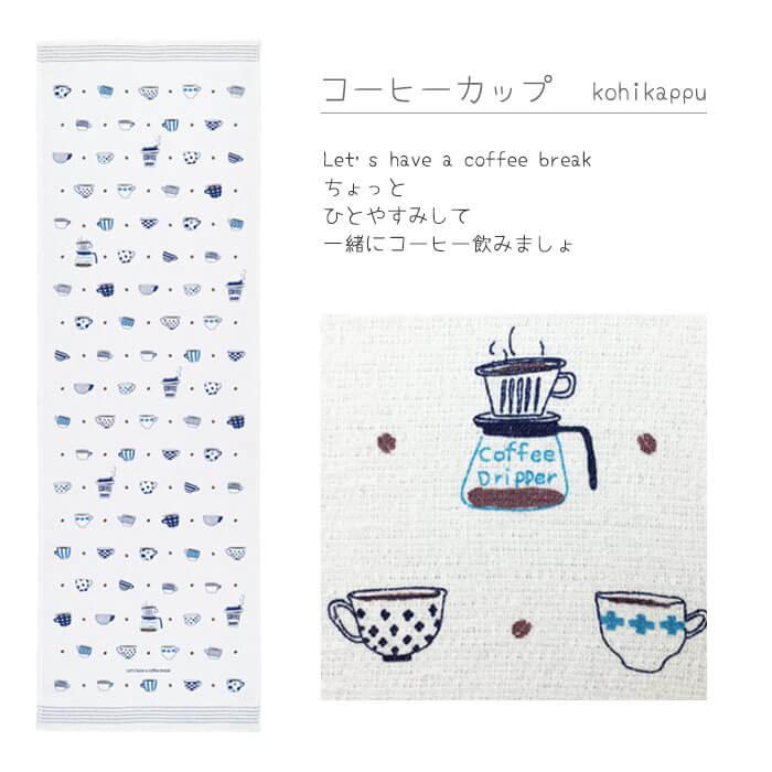 【今治・日本製タオル】手ぬぐいタオル(布ごよみ)コーヒーカップ