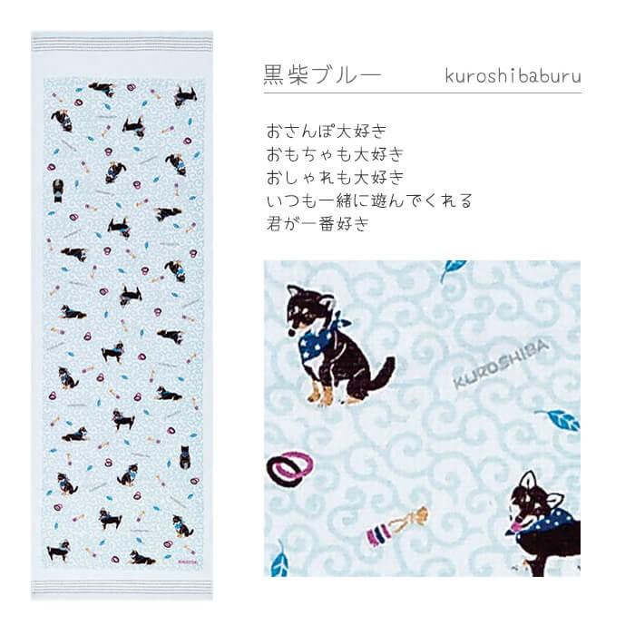 【今治・日本製タオル】手ぬぐいタオル(布ごよみ)黒柴ブルー
