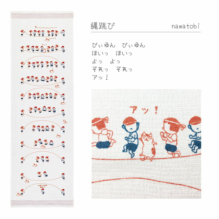 【今治・日本製タオル】手ぬぐいタオル(布ごよみ)