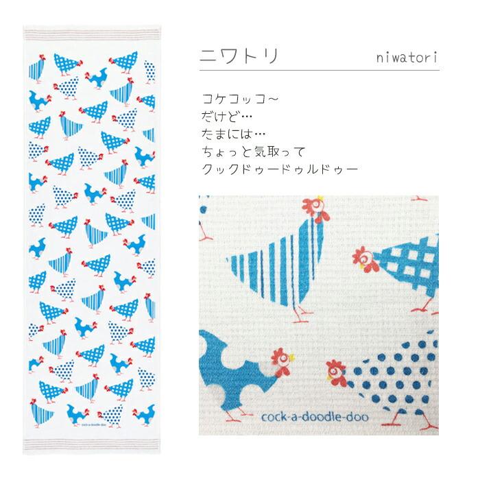 【今治・日本製タオル】手ぬぐいタオル(布ごよみ)ニワトリ