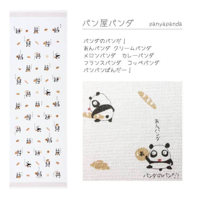 【今治・日本製タオル】手ぬぐいタオル(布ごよみ)パン屋パンダ