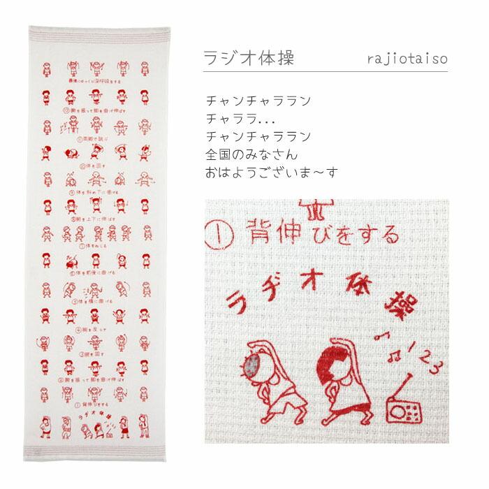 【今治・日本製タオル】手ぬぐいタオル(布ごよみ)ラジオ体操
