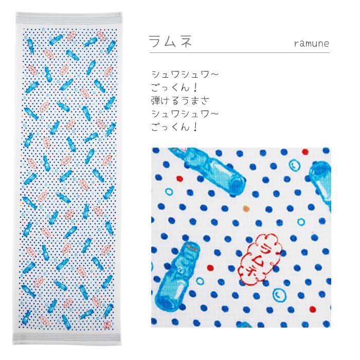 【今治・日本製タオル】手ぬぐいタオル(布ごよみ)ラムネ