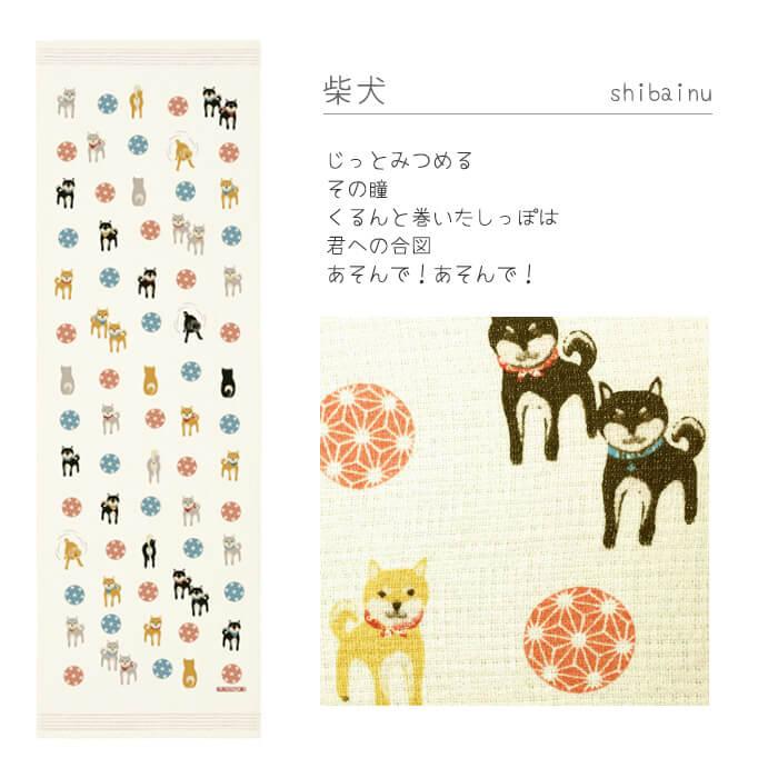 【今治・日本製タオル】手ぬぐいタオル(布ごよみ)柴犬