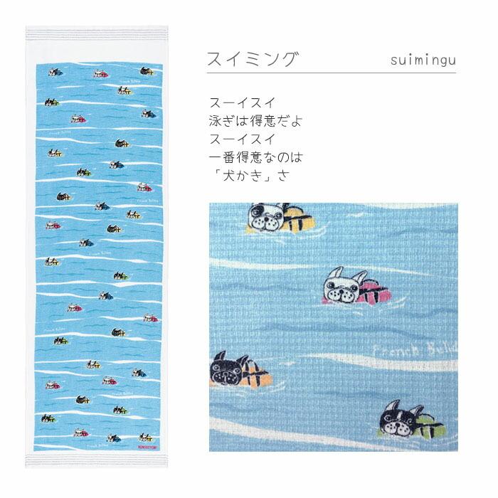 【今治・日本製タオル】手ぬぐいタオル(布ごよみ)スイミング