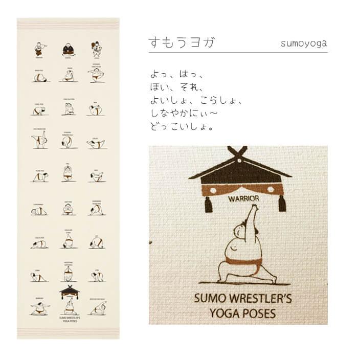 【今治・日本製タオル】手ぬぐいタオル(布ごよみ)すもうヨガ