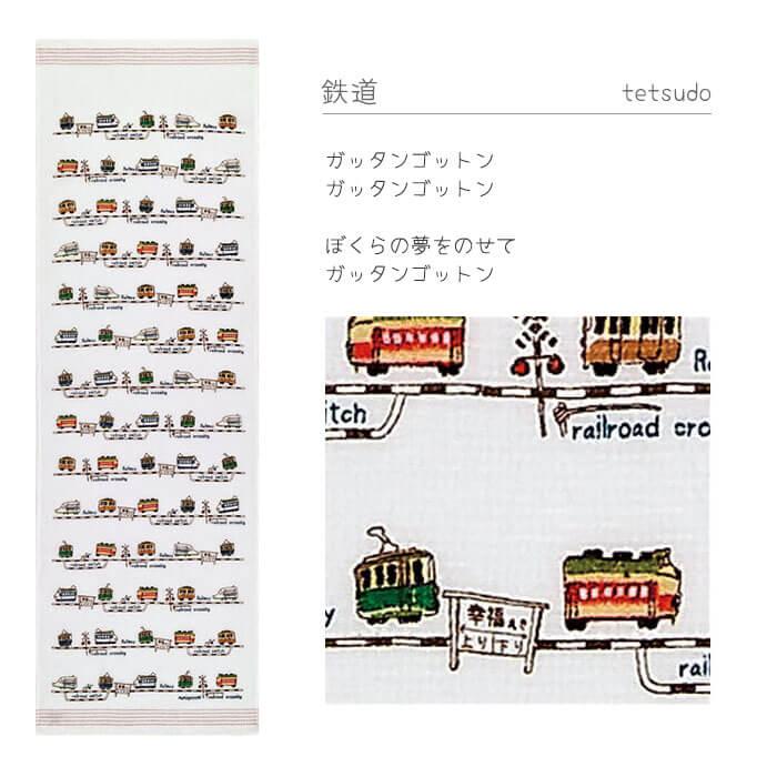 【今治・日本製タオル】手ぬぐいタオル(布ごよみ)鉄道