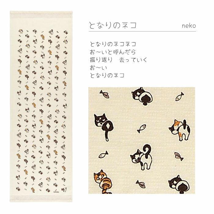 【今治・日本製タオル】手ぬぐいタオル(布ごよみ)となりのネコ
