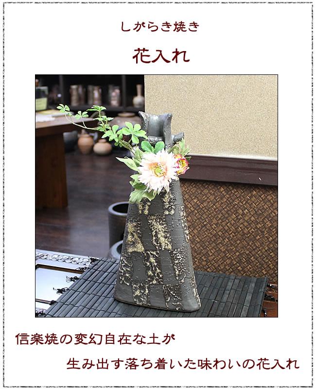 信楽焼き花瓶花器 陶器花入れ やきもの
