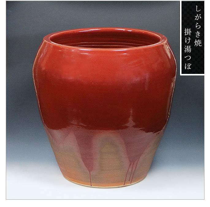 掛け湯つぼ 掛け湯 つぼ 大壷 掛け湯壷 信楽焼 陶器 大きな壷 風呂 しがらき やきもの