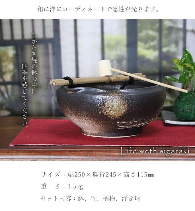 つくばい 陶器ツクバイ しがらきやき蹲 信楽焼