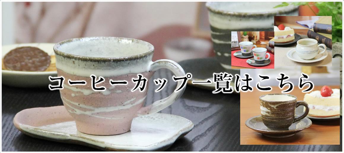 信楽焼 コーヒーカップ 一覧