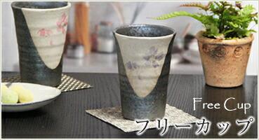 信楽焼 フリーカップ