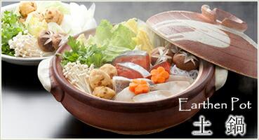 信楽焼 土鍋