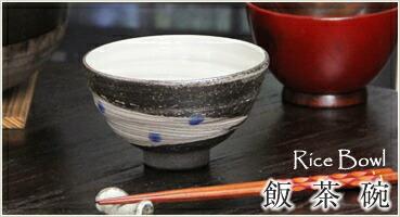 信楽焼 茶碗