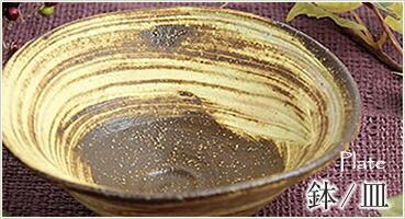 信楽焼 鉢・皿