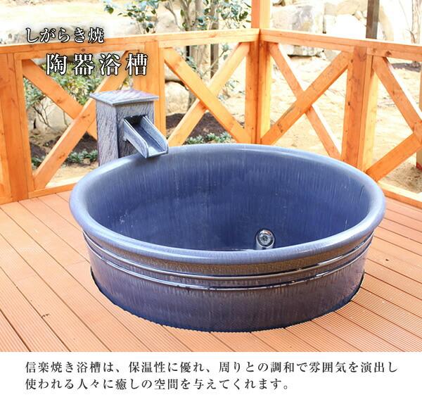 信楽焼ふろ 陶器浴槽 やきものふろ釜 しがらき焼風呂