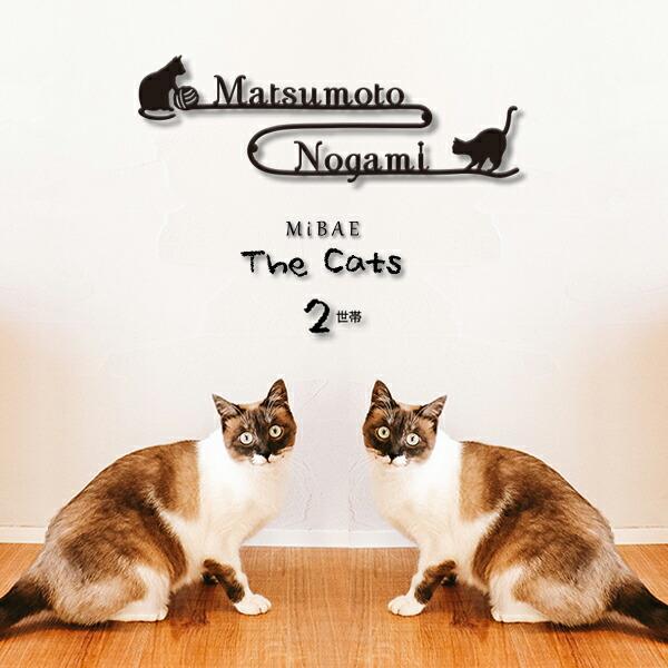 MiBAE The Cats 二世帯向け