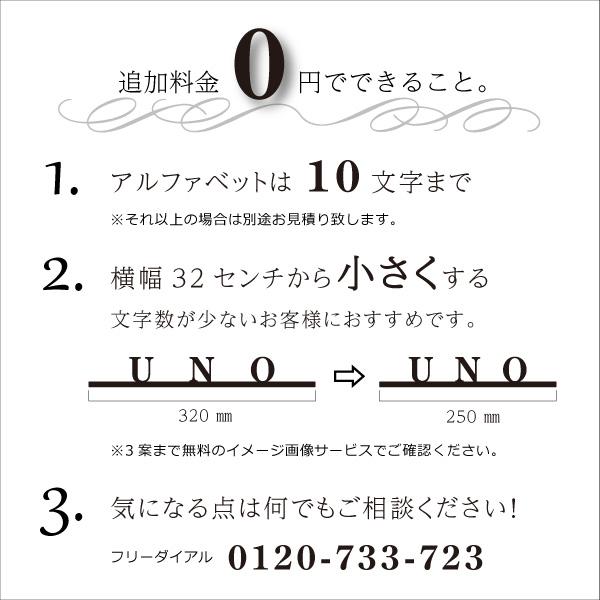 アイアン調追加料金0円でできること。