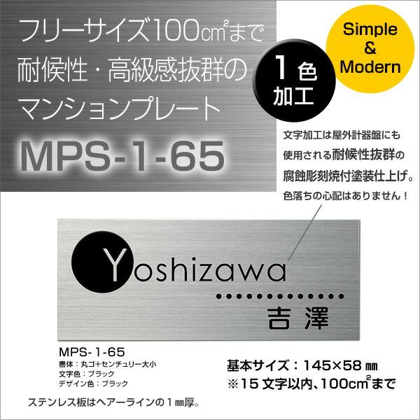 MPS-1-65