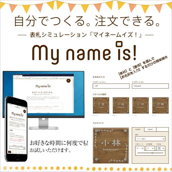 表札シミュレーションMy name is!